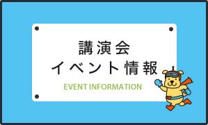 講演会イベント情報